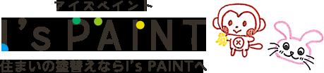 外壁塗装なら大阪市平野区のI's PAINTにお任せ
